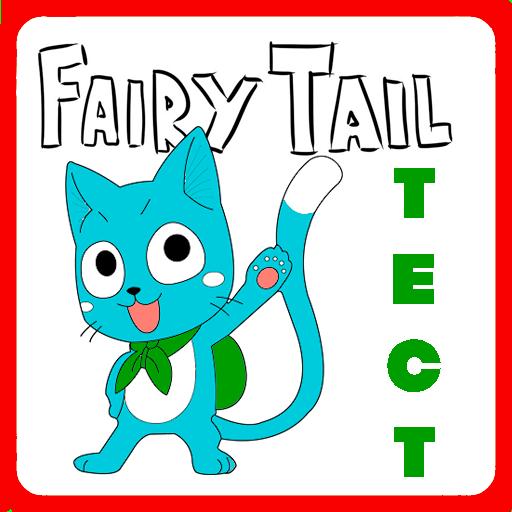 Тест Fairy Tail