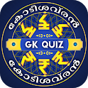 Malayalam Quiz :  Malayalam General Knowledge Quiz icon