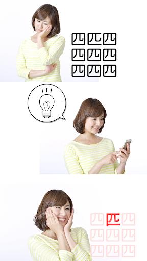 漢字間違い探し☆脳トレでスッキリ!