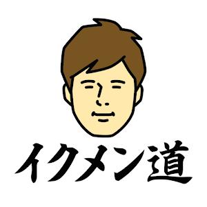 0〜3歳児のイクメン修行アプリ「イクメン道」