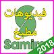 شهيوات سميرة تي في (samira tv) Download on Windows