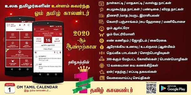 Om Tamil Calendar 2020 – Tamil Panchangam app 2020 Apk Free Download 1