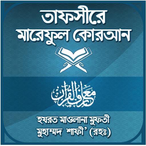 তাফসীরে মারেফুল কোরআন ~ Quran