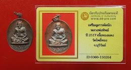 เหรียญสารพัดนึก หลวงพ่อทิพย์ วัดโพธิ์ทอง พิมพ์นั่งเต็มองค์ /สวยแชมป์ (หลวงปูทิม ปลุกเสก)
