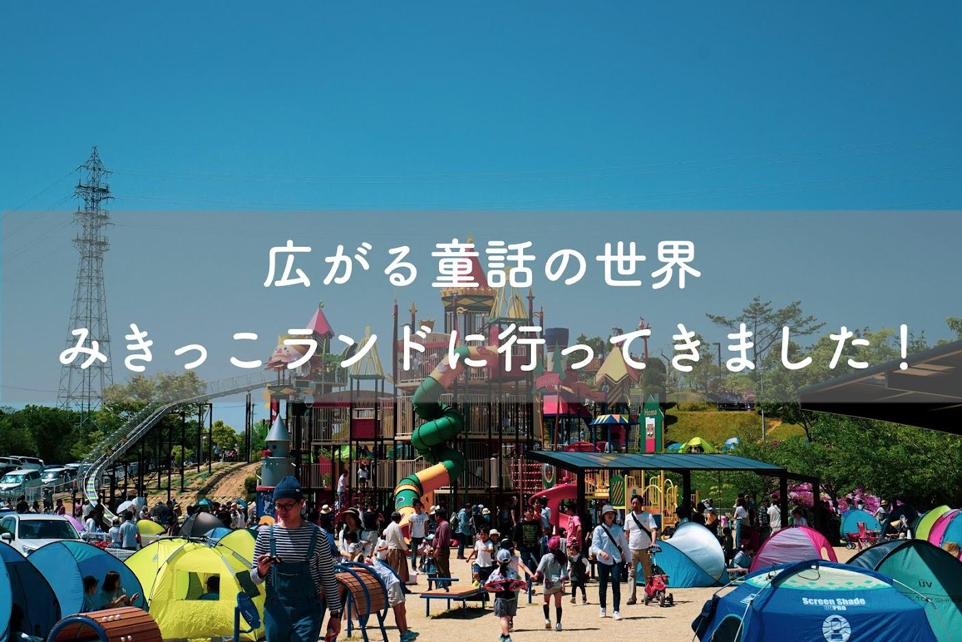 広がる童話の世界、みきっこランドに行ってきました!