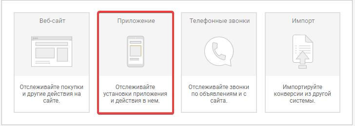 Отслеживание конверсий в приложениях