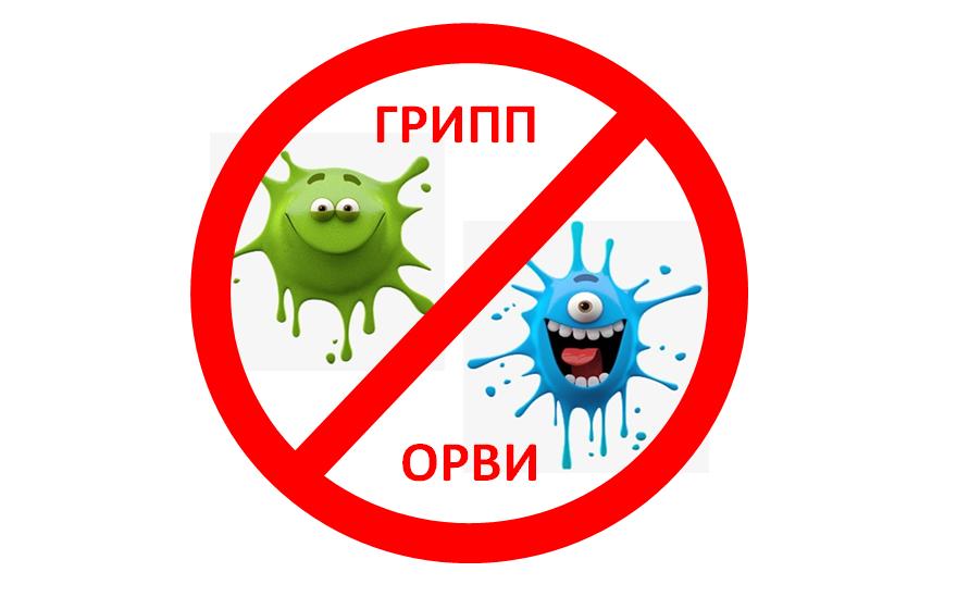 https://centr-kargasok.tom.socinfo.ru/media/2020/09/29/1242586266/orvi-i-gripp.png