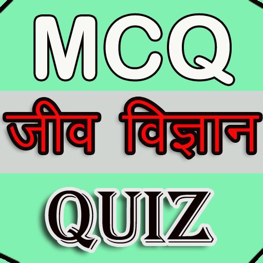 Biology MCQ