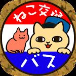 ネコのばす。~ねこ交通(株)~ Icon