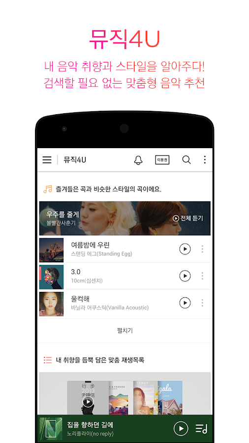 벅스 - Bugs- screenshot