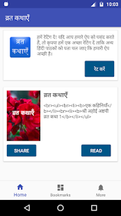 Vrat Katha in Hindi - náhled