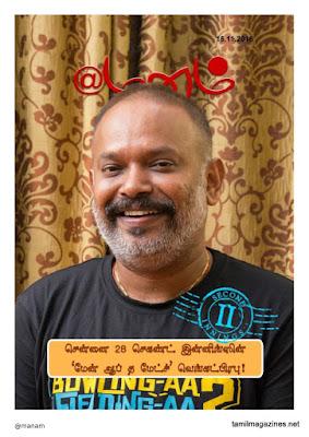 Tamil Fortnightly Magazine Manam