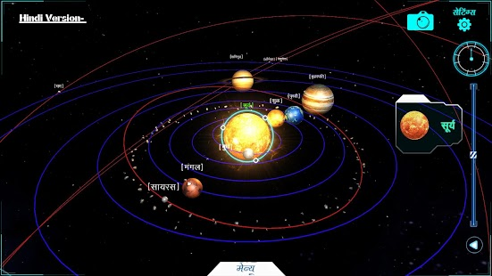 Spacewatch - A Solar System Explorer Screenshot