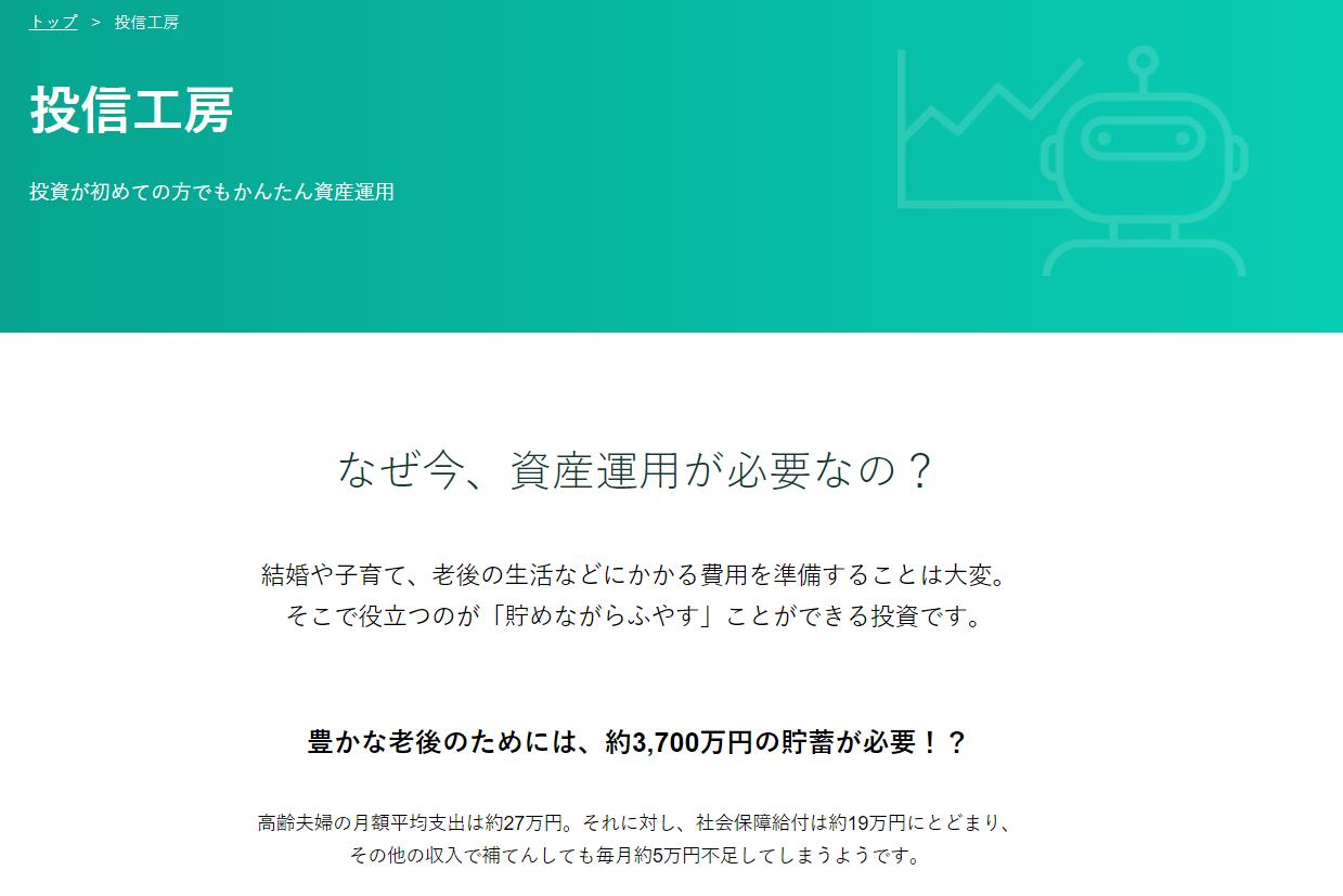 投信工房 松井証券