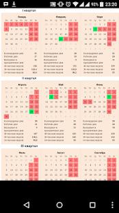 Производственный календарь 2018 - náhled