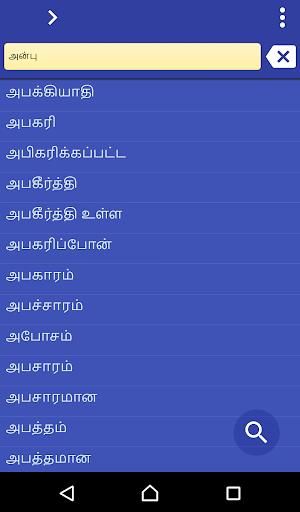 Tamil Telugu dictionary 3.97 screenshots 1