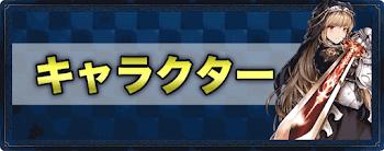 ブラダス キャラクター