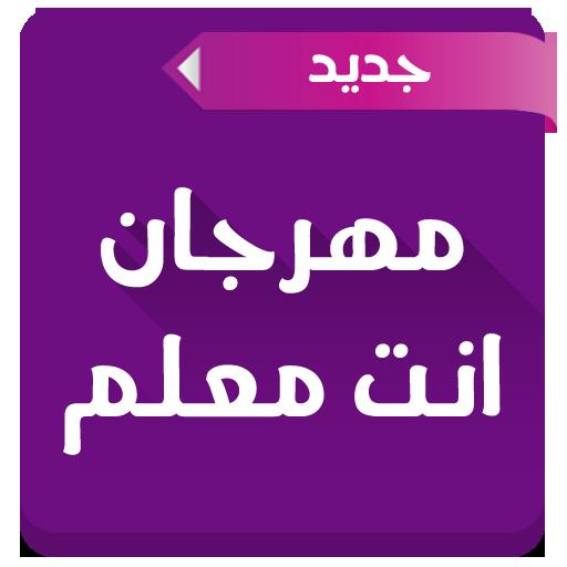 مهرجان انت معلم النسخة المصري