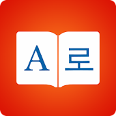 Korean English Dictionary +