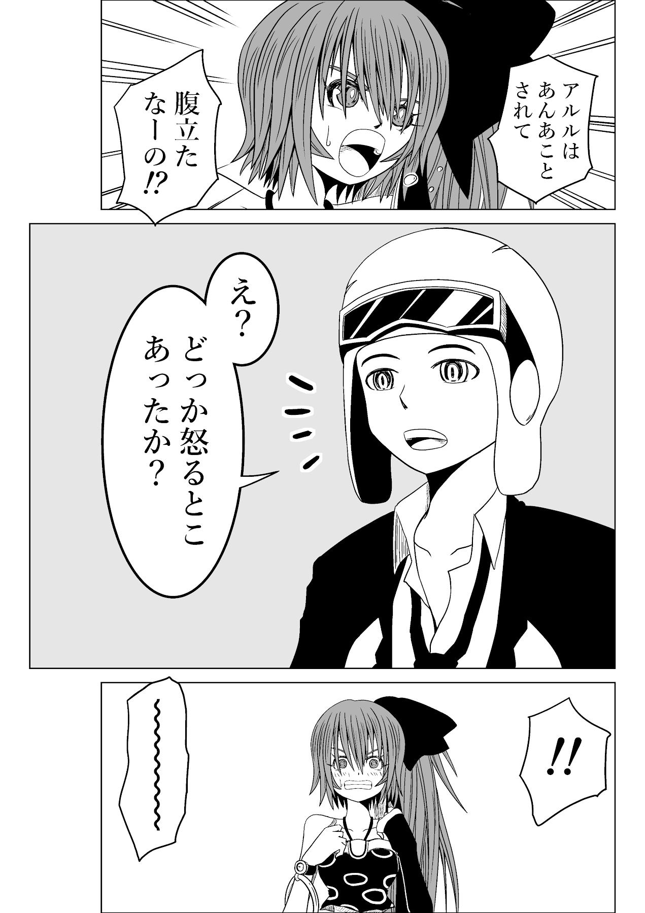 バリアス・サン7_07
