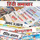 All Indian Hindi News Paper Download on Windows
