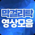 막걸리탁 영상모음 - 방송 히트곡 공연 콘서트 다양한 영상 무료 모음 icon