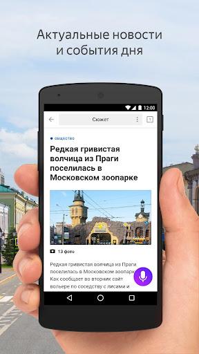 Yandex screenshot 6