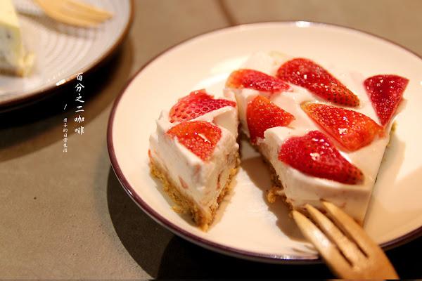 百分之二咖啡_ 2/100 Café 新竹,像是寫著回不去的場景,甜食記憶。