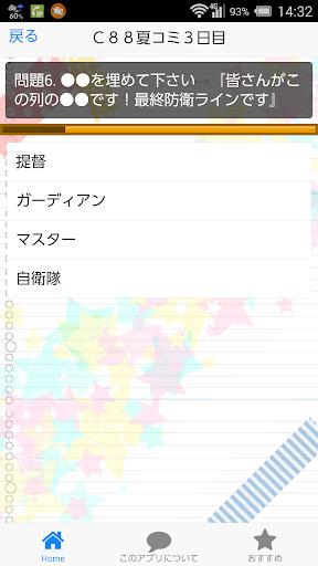 無料拼字Appの名言クイズコミケスタッフver. for コミックマーケット|記事Game