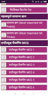 आर्मी की तैयारी BSF Constable CBT Exam Guide screenshot 3