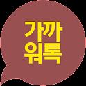 가까워톡-(메신저형 채팅,친구만들기,리워드) icon
