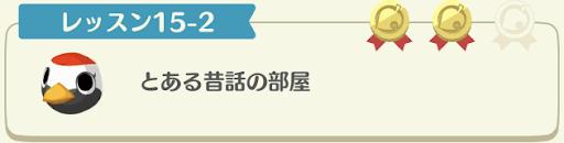 レッスン15-2