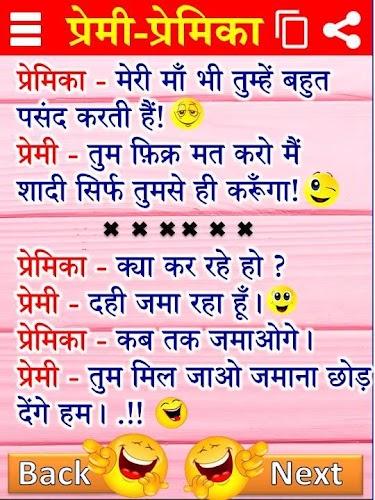 Download मजेदार हिंदी चुटकुले Hindi Jokes