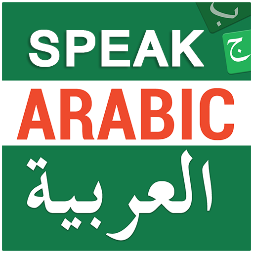 Speak Arabic Language for Beginners in 10 Days