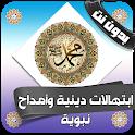 ابتهالات دينية وامداح نبوية بدون نت–النقشبندي icon