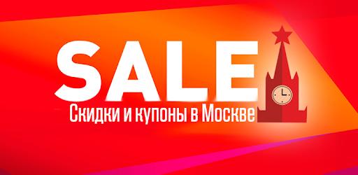 064f7457acc857 Скидки до -90% в Москве. Акции и распродажа - Apps on Google Play