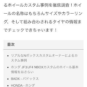 Nボックスカスタム JF3のカスタム事例画像 ウリBoxさんの2020年08月29日21:37の投稿