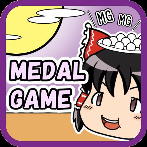 街机のゆっくりお月見メダル LOGO-記事Game