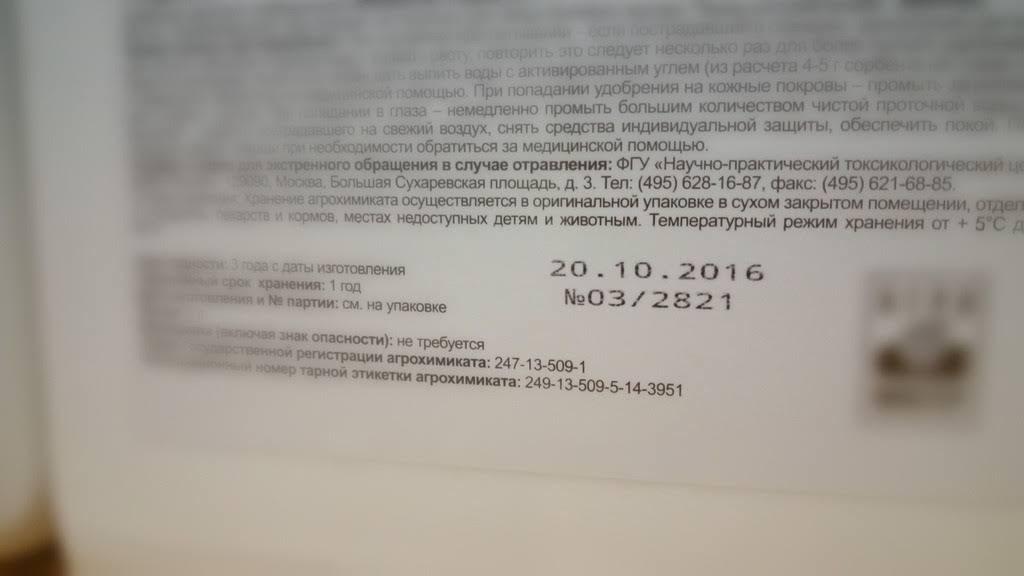 Нанесенная дата производства