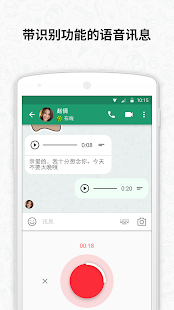 ICQ - Free video calls & chat - 螢幕擷取畫面縮圖