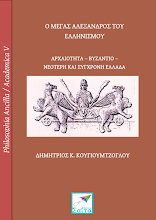 Photo: O Μέγας Αλέξανδρος του Ελληνισμού, Αρχαιότητα, Βυζάντιο, Νεότερη και σύγχρονη Ελλάδα, Δημήτριος Κ. Κουγιουμτζόγλου, Εκδόσεις Σαΐτα, Νοέμβριος 2016, ISBN: 978-618-5147-88-4, Κατεβάστε το δωρεάν από τη διεύθυνση: www.saitapublications.gr/2016/11/ebook.209.html