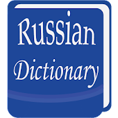 Russian Dictionary