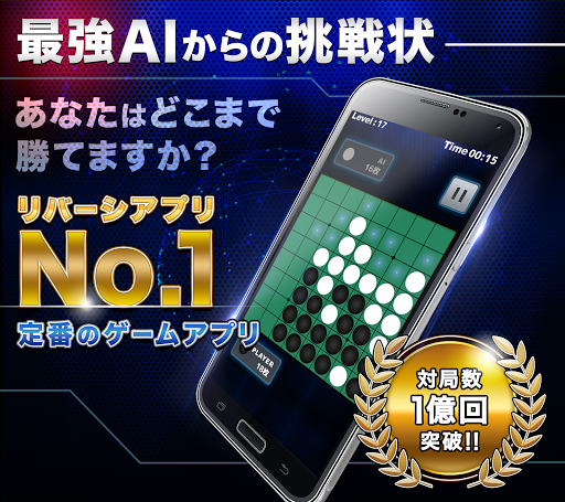 REVERSI ZERO free classic game 2.8.1 screenshots 1