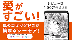 コミックシーモア本棚(電子書籍/漫画)のおすすめ画像4