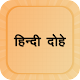 Hindi Dohe APK