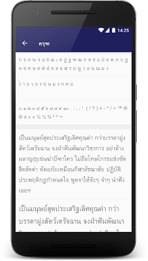 Free Thai fonts for FlipFont 1.0.5 screenshots 3