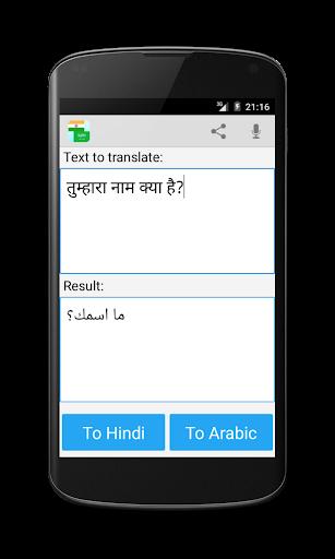 Hindi Arabic Translator 3.8 screenshots 4