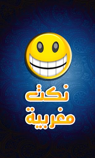 نكت مغربية - اضحك معانا
