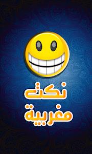 نكت مغربية - اضحك معانا screenshot 0
