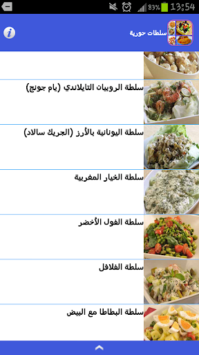 وصفات سلطات مطبخ حورية